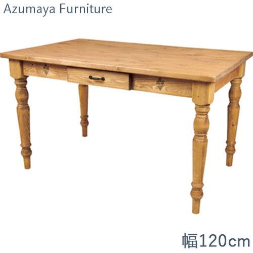 ダイニングテーブル 木製テーブル 木製ダイニングテーブル 食卓テーブル 食卓 机 つくえ  食卓机 テーブル 4人掛け 四人掛け 木製 天然木 ウッド 引出し付き 引き出し付 収納付き シンプル ナチュラル カントリー風 北欧 おしゃれ 幅120cm パイン材 木目 長方形 お洒落