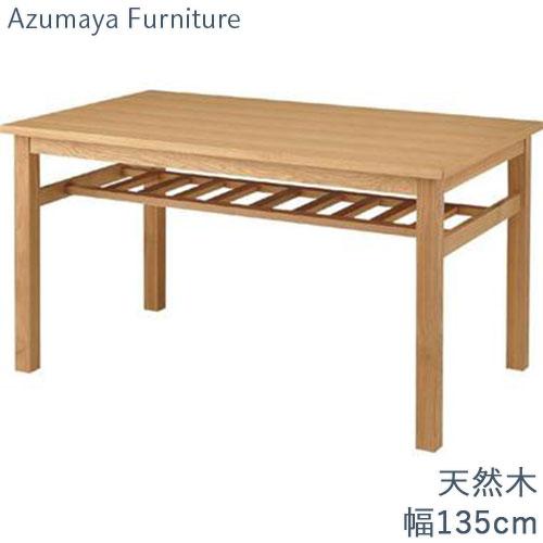 【送料無料】『 ダイニングテーブル 』テーブル 食卓テーブル 食卓机 食卓 机 木製 天然木 木目 長方形 幅135cm 4人掛け 4人用 四人用 棚付き シンプル ナチュラル 北欧 カフェ おしゃれ