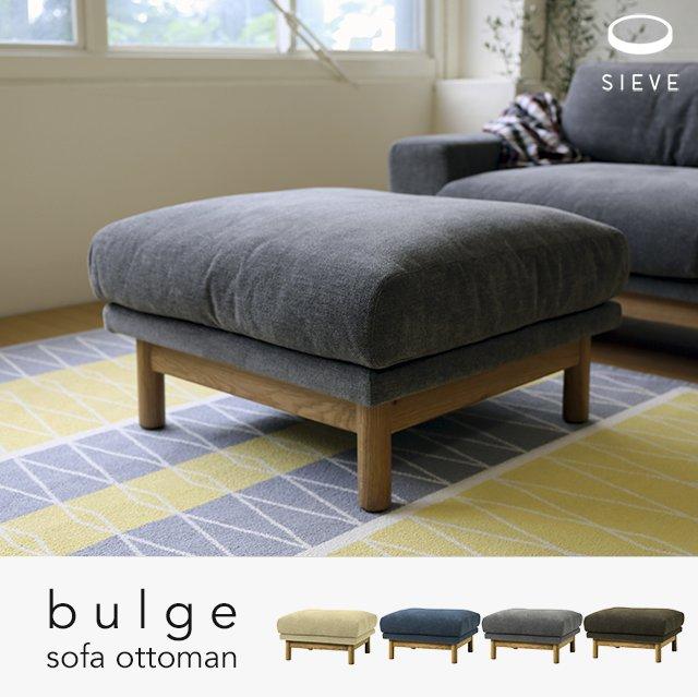 【送料無料】SIEVE bulge sofa ottoman シーヴ バージュソファ オットマン シーブ 北欧テイスト