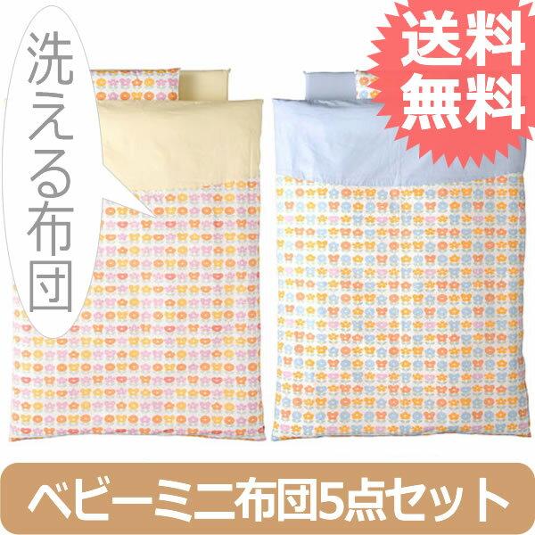 【送料無料】フジキ レトロフラワー ミニ布団5点セット【smtb-KD】
