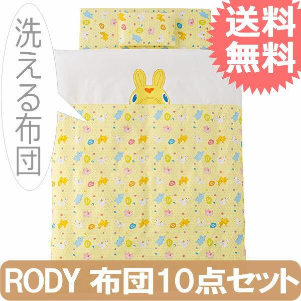 【送料無料】フジキ RODY 布団10点セット