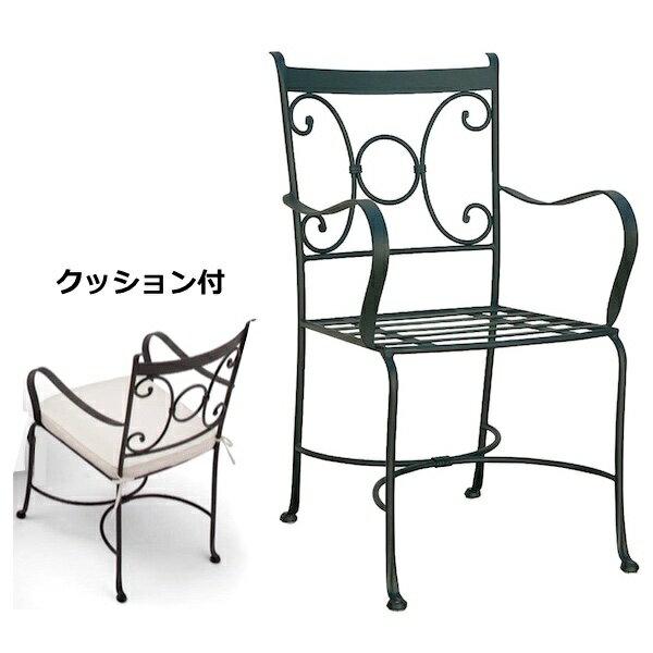 ガーデンチェア ベガ クッション付 アイアン製 庭向けの椅子・ガーデンチェアー 送料無料