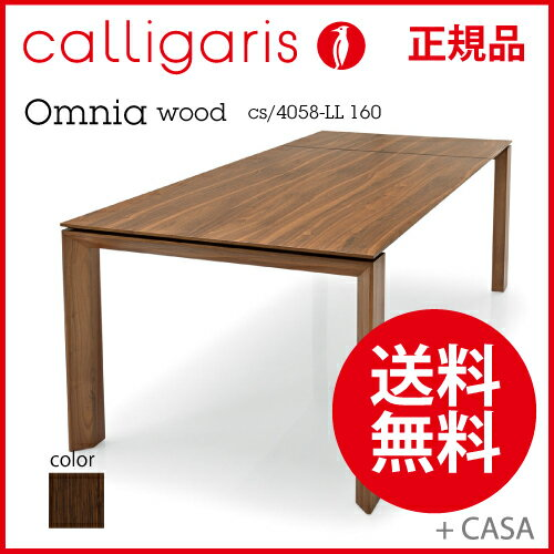 カリガリス 送料無料 calligaris テーブル ダイニングテーブル イタリア製Omnia wood オムニア・ウッド CS/4058-LL 160:P128ベンゲ【正規品】 【デザイナーズ家具】