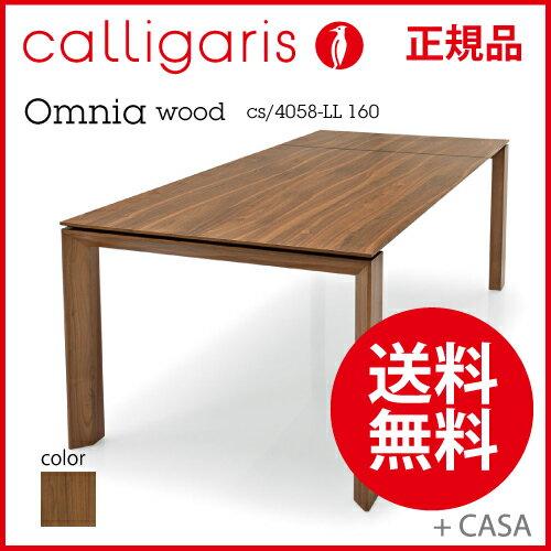 カリガリス 送料無料 calligaris テーブル ダイニングテーブル イタリア製Omnia wood オムニア・ウッド CS/4058-LL 160:P201ウォールナット【正規品】 【デザイナーズ家具】