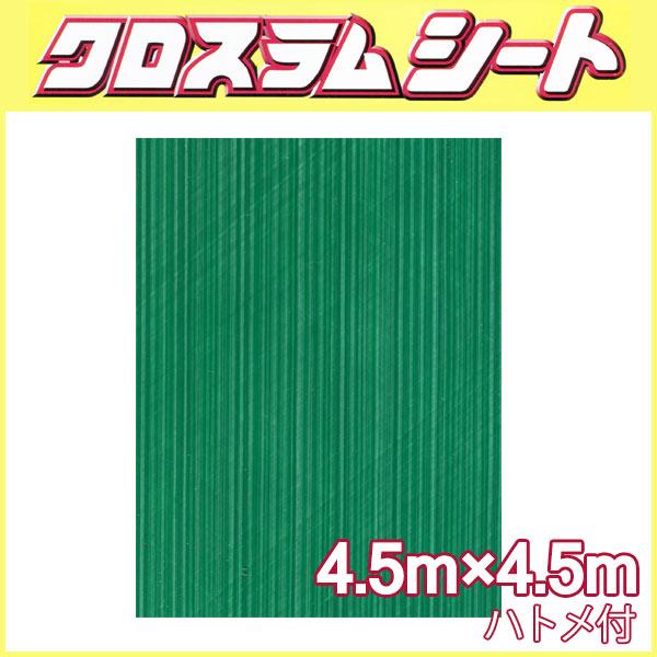 クロスラム シート 4.5 m × 4.5 m ハトメ付 【養生シート】 共B 代引不可