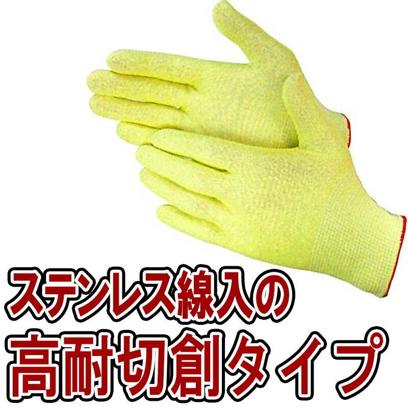 【10双】 高耐切創 軍手 ケブラーSD-SUS HG-38 13G サイズL アトム 三富D