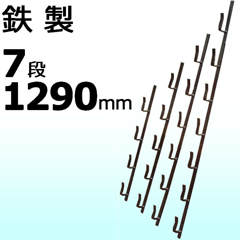 【10本】 冬囲い金物 十手型 7段 1290mm 鉄製 万能クリアガード対応 雪囲い アミD