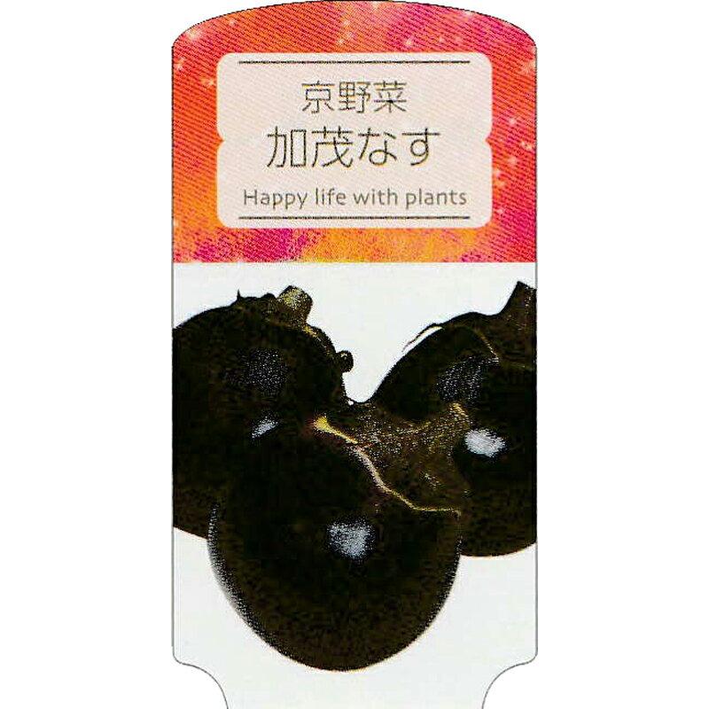 【ラベル のみ】【1000枚】 AC 3型 京野菜加茂なす NASU-003 ポリポット用 名札 アンドウケミカル カ施 【代引不可】