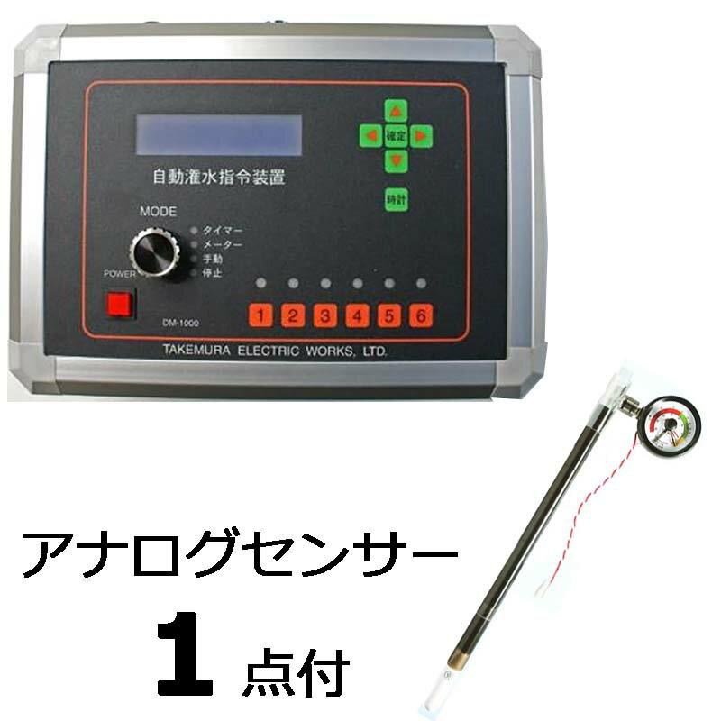 潅水指令装置 DM-1000-1 1ライン [ 独立型 ][ 200V ]  検出器 DM-8P 1点付 竹村電機製作所 カ施【代引不可】