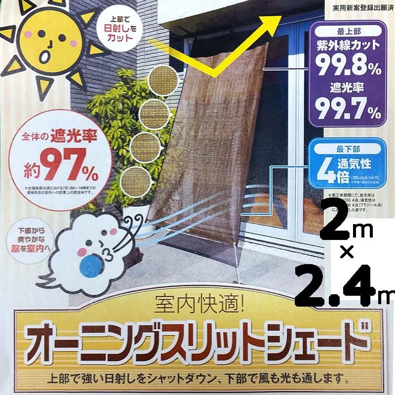 【6枚】 オーニング スリットシェード 4段階 幅2m×縦2.4m ワタナベ工業 金T【代引不可】