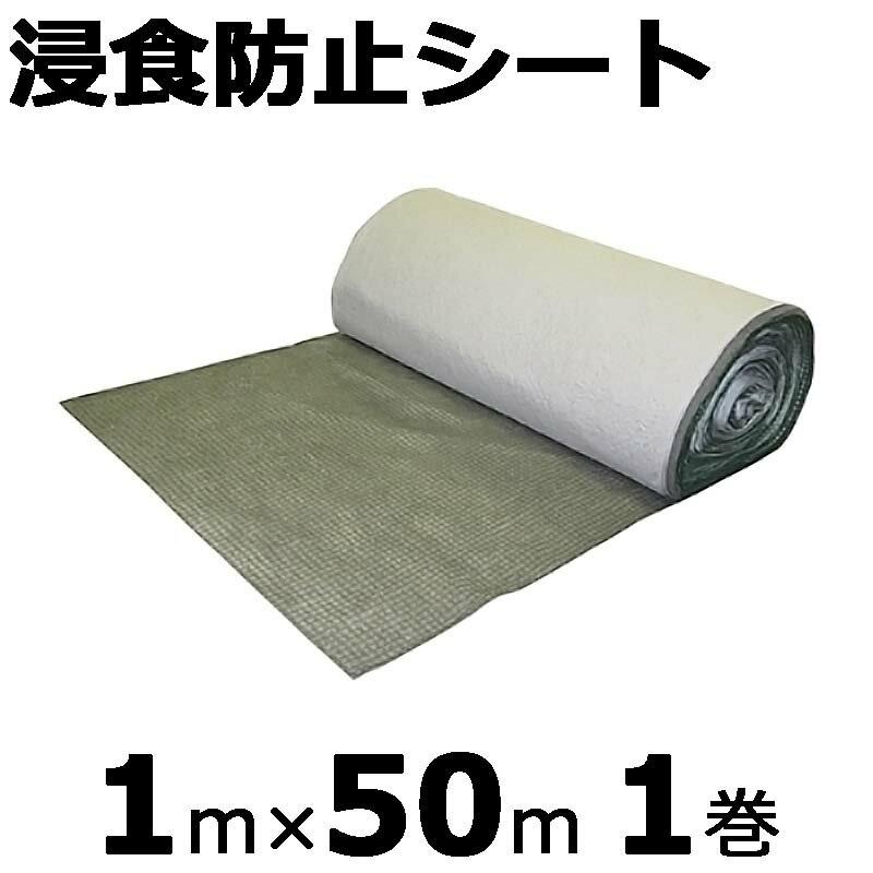 【本州限定販売】【1巻】 浸食防止シート 1×50m 緑化資材 新日本緑化 共B【代引不可】