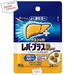 【ケース販売:3粒入×120袋】ハウスウェルネスウコンの力 レバープラス 袋タイプ