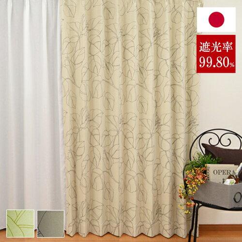 オーダーカーテン 「リリー」 防炎 遮光カーテン 北欧 グリーン カーテン ベージュ 高機能カーテン リビングカーテン 寝室 北欧風がオシャレ オーダーカーテン