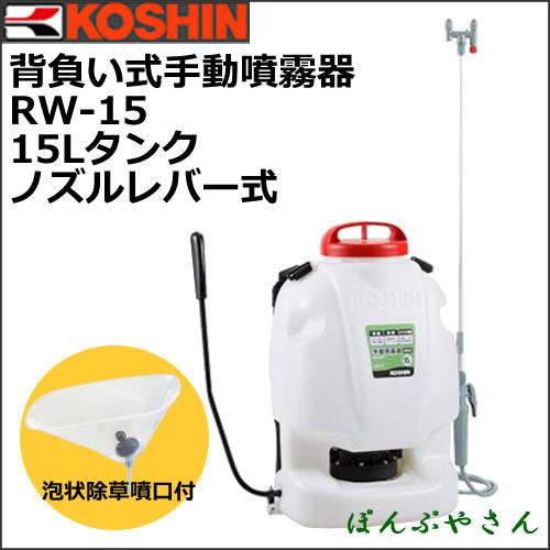 RW-15 工進 背負式 手動噴霧器レバー式ノズル グランドマスターコーシン KOSHIN 手押し蓄圧式 噴霧 家庭菜園 噴霧