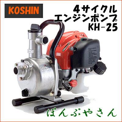 超軽量4サイクルエンジンポンプ KH-25(KH25) 工進 コーシン KOSHIN