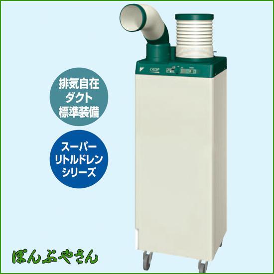 【送料無料】ダイキン スポットエアコン クリスプ SUASSP1DS 首振り100V 一体型 床置スリム 直吹型 スポット空調 スポットクーラー 快適冷風 熱中症対策