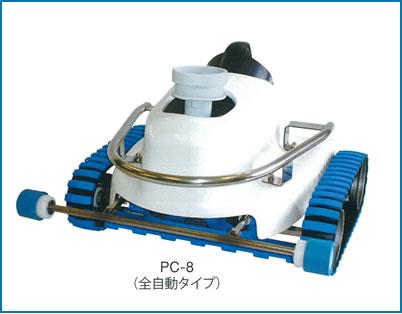 プールクリーナ PC-8  全自動タイプ 桜川ポンプ   プール クリーナー 掃除