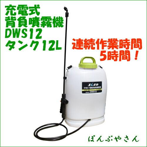 充電式 噴霧機 DWS12 マルナカ背負い式 充電 噴霧器リチウム バッテリー イオン 電気 背負 除草 噴霧 家庭菜園 電動 消毒