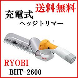 【送料無料】【リョービ】充電式 ヘッジトリマー BHT-2600 両刃駆動 植木の刈り込み BHT2600