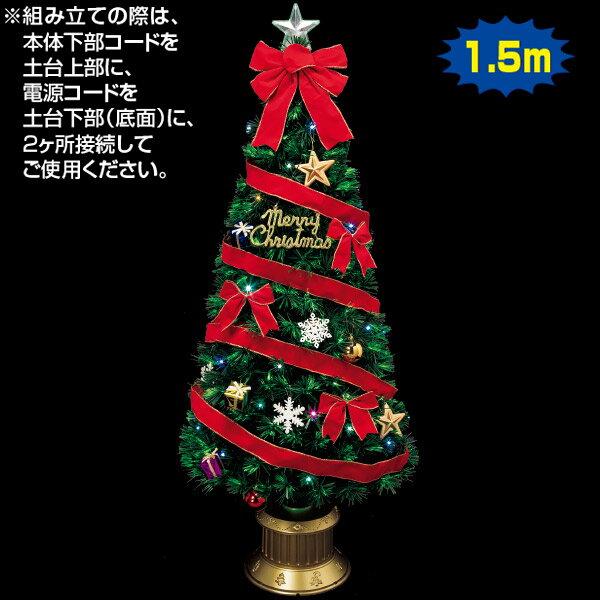 150cmレッドリボンファイバーツリーセット|クリスマスツリー(Xmasツリー)