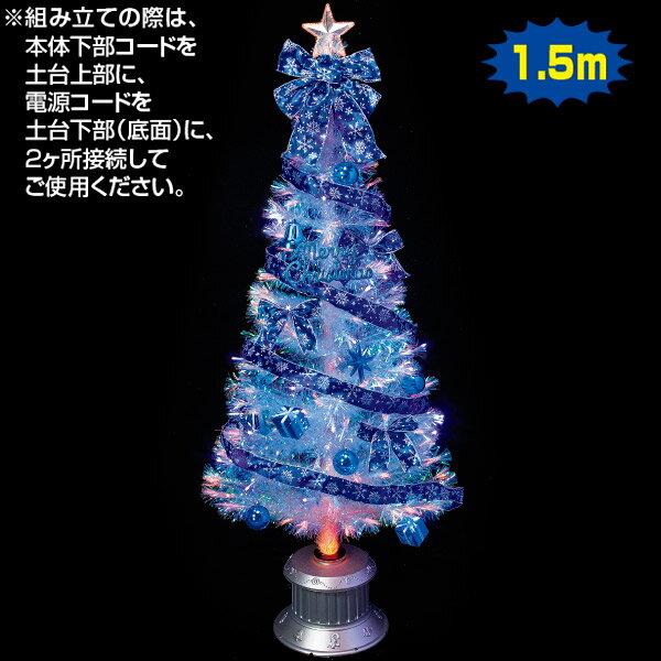 150cmブルーリボンファイバーツリーセット|クリスマスツリー(Xmasツリー)