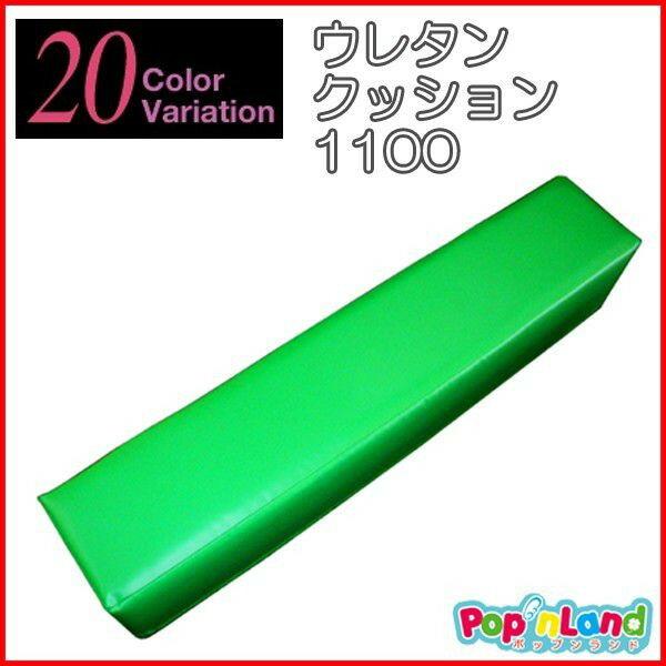 キッズコーナー ウレタンクッション1100サイズ選べる20色合皮レザー
