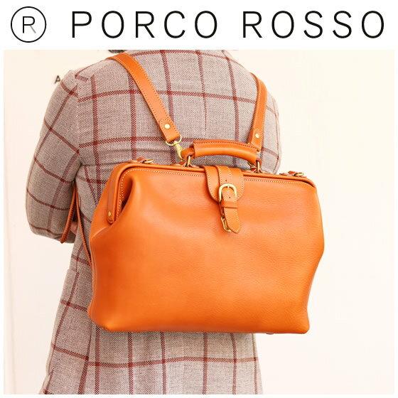 PORCO ROSSO(ポルコロッソ)3WAYベルテッドソフトダレス(A4ファイルサイズ) [nouki4]