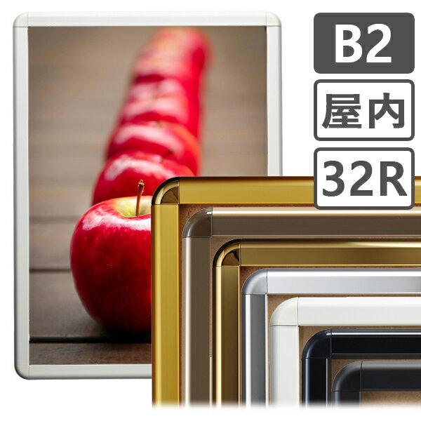 ポスターグリップ 32R B2(サイズ515×728mm) 屋内用 (ブラック/ホワイト/ゴールド/ブロンズ/シンエイ/業務用/店舗/壁固定/壁掛/ポスターフレーム/パネル/フレーム/額/額縁/看板/枠)