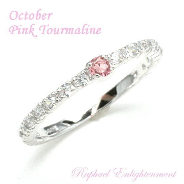 【10月の誕生石☆】ピンクトルマリン・ジルコニア・Twinkle☆シルバーリング(5~15号) パワーストーン リング 指輪