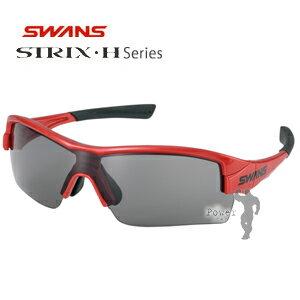 STRIX・Hシリーズ STRIX・H-NSTRIX H-0001(TI/R)ストリックス・エイチ (スモーク)サイクリングやボールスポーツに最適!
