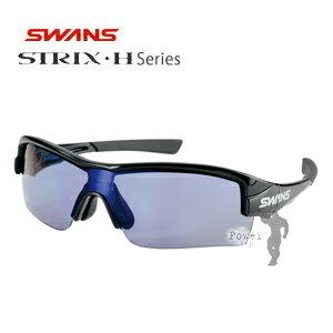 ☆STRIX・Hシリーズ STRIX・H-PSTRIX H-0167(BK)ストリックス・エイチ (偏光アイスブルー/両面マルチ)サイクリングやボールスポーツに最適!