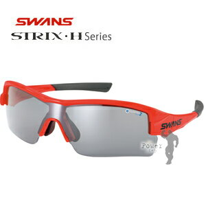 ☆SWANS(スワンズ) STRIX・Hシリーズ ミラーサングラスSTRIX H-3602(OR) (シルバーミラー×スモーク/両面クラリテックス)