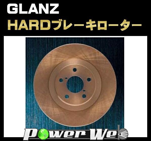 [品番:32815/33062] グラン(GLANZ) ハードブレーキローター 前後セット ホンダ(HONDA) プレリュード BB1/BB4 91/9~96/10