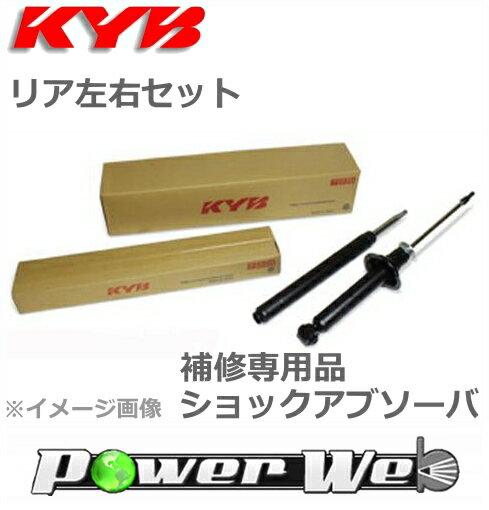 [KSF1195] KYB 補修用 ショック リア左右セット エルグランド ALE50・ATE50・ALWE50・ATWE50・AVE50・AVWE50 97.5~
