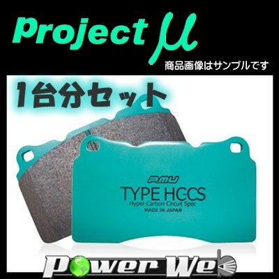 MAZDA カペラ 2000 89.5~91.10 GDE系(2WD) プロジェクトミュー(Projectμ) ブレーキパッド TYPE HC-CS 前後セット [品番:F436/R436]