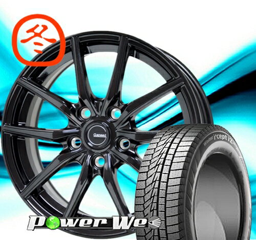 [225/60R17] Hankook / Winter i cept iz2 A W626 スタッドレス [2/-] [HOT STUFF / G.speed G02 (MBK) 17インチ]