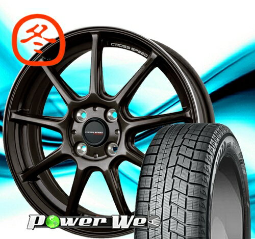[165/55R15] YOKOHAMA / iceGUARD6 IG60 スタッドレス [2/-] [HOT STUFF / CROSS SPEED HYPER EDITION RS9 (GGM) 15インチ]