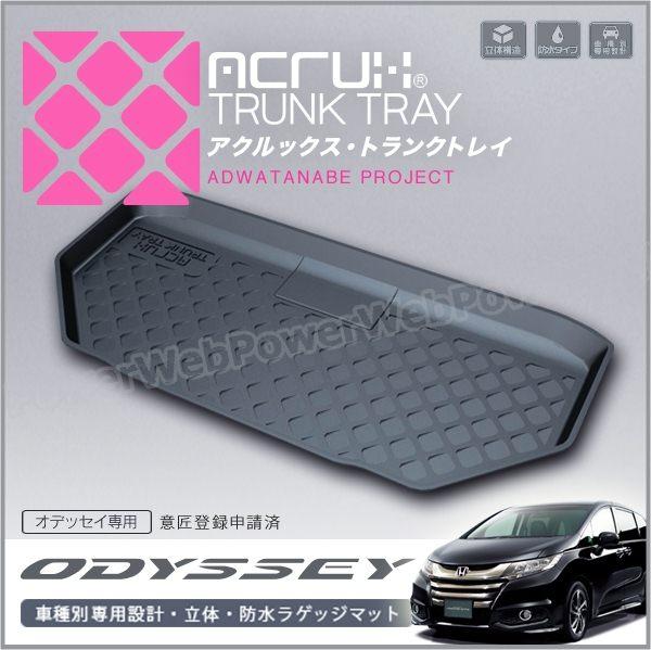 ACRUX (アクルックス) トランクトレイ 品番:H07 ホンダ オデッセイ 型式:RC1/RC2 年式:H25/11月以降