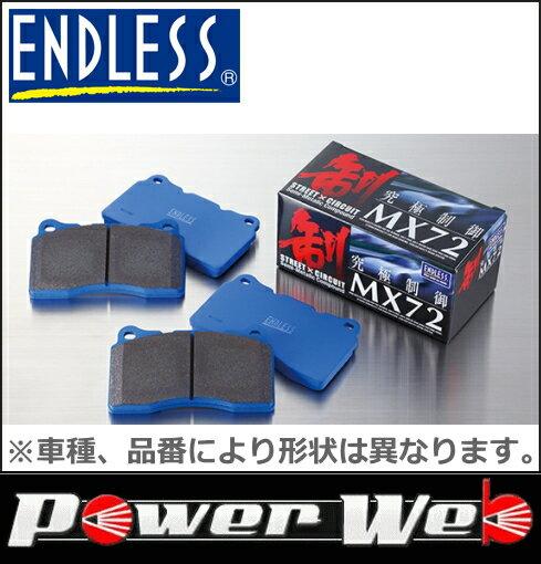 ENDLESS (エンドレス) ブレーキパッド 前後セット MX72 [MX72セット EP413/EP257] ランドクルーザー H14.9~ VZJ120W/121W/125W RZJ120W/125W KDJ120W/121W/125W