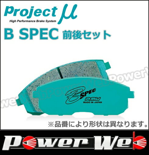 Projectμ (プロジェクトミュー) B SPEC F960/R906 レガシィB4 BL9 08.6~09.2 【ブレーキパッド 前後セット】H