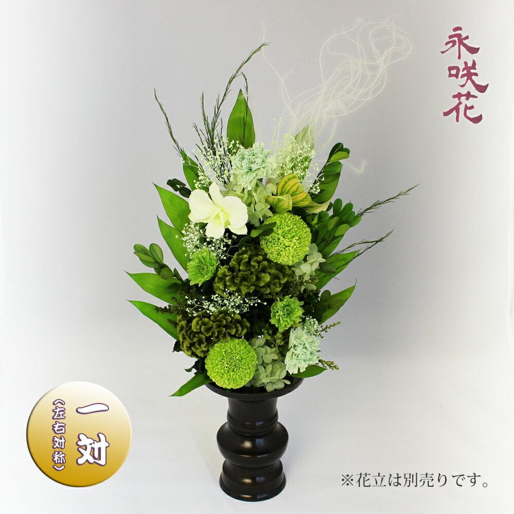プリザーブドフラワー 仏花【一対】 永咲花 PSYH-02262 仏壇用 御供 ケイトウ