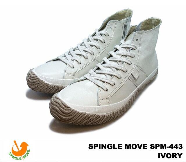 スピングルムーブ SPM-443 アイボリー SPINGLE MOVE Ivory MADE IN JAPAN 日本製 メンズ スニーカー