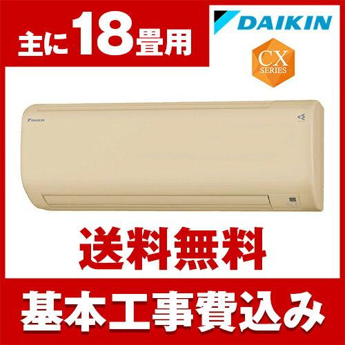 【送料無料】エアコン 【お得な工事費込セット!! S56UTCXP-C + 標準工事でこの価格!!】 ダイキン (DAIKIN) S56UTCXP-C ベージュ CXシリーズ [エアコン (主に18畳用・200V)]