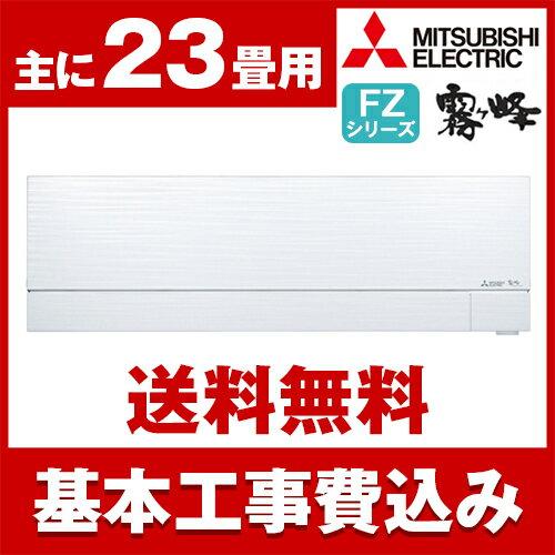 【送料無料】エアコン 【お得な工事費込セット!! MSZ-FZ7117S-W + 標準工事でこの価格!!】 三菱電機 (MITSUBISHI) MSZ-FZ7117S-W シルキープラチナ 霧ヶ峰 FZシリーズ [エアコン(主に23畳・単相200V)]
