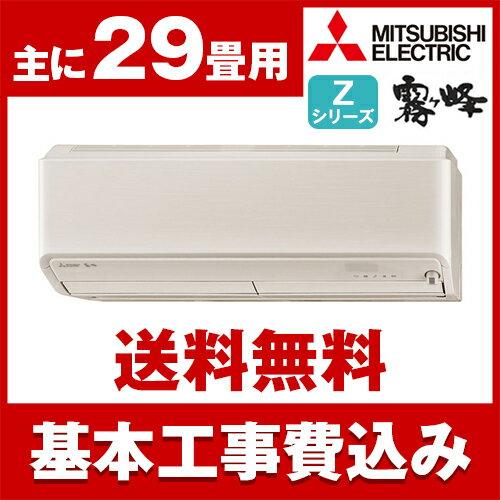 【送料無料】エアコン【お得な工事費込セット!! MSZ-ZW9017S-T + 標準工事でこの価格!!】 三菱電機(MITSUBISHI) MSZ-ZW9017S-T ウェーブブラウン 霧ヶ峰 Zシリーズ [エアコン(主に29畳・単相200V)]