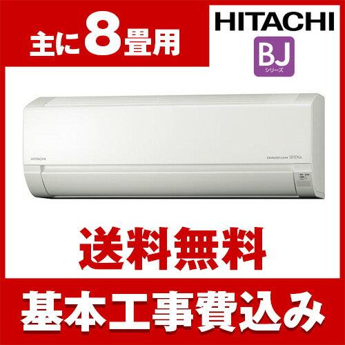 【送料無料】エアコン【お得な工事費込セット!! RAS-BJ25G(W) + 標準工事でこの価格!!】 日立 RAS-BJ25G(W) スターホワイト [エアコン(主に8畳用)]