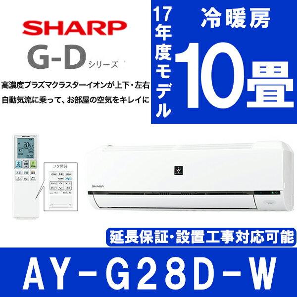 【送料無料】 シャープ (SHARP) AY-G28D-W ホワイト G-Dシリーズ [エアコン(主に10畳用)]高濃度プラズマクラスター25000 部屋干し カビ抑制 扇風機モード 内部清浄 省エネ 快眠をサポート 除菌