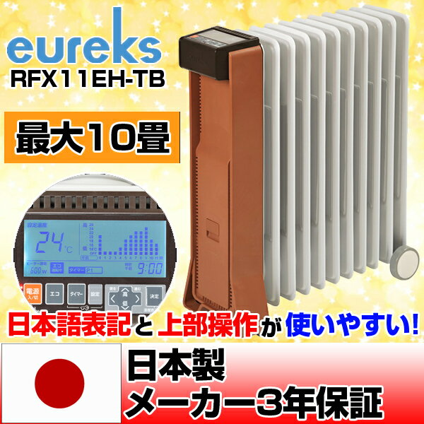 【送料無料】eureks(ユーレックス) RFX11EH-TB テラコッタブラウン RFXシリーズ [オイルヒーター 11枚フィン (木造4畳/コンクリ10畳)] マイタイマーを搭載 チャイルドロック 異常運転時自動OFF 回収アフターサービス(メーカー有料) 空気が汚れにくい ペット