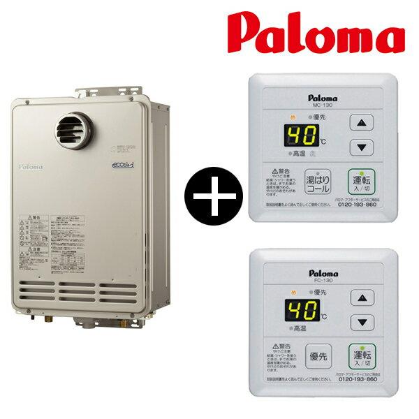 【送料無料】PH-EM2004AWL-LP + エコジョーズ スタンダードリモコン セット [ガス給湯器 (プロパンガス用) 給湯専用 屋外壁掛型 20号]