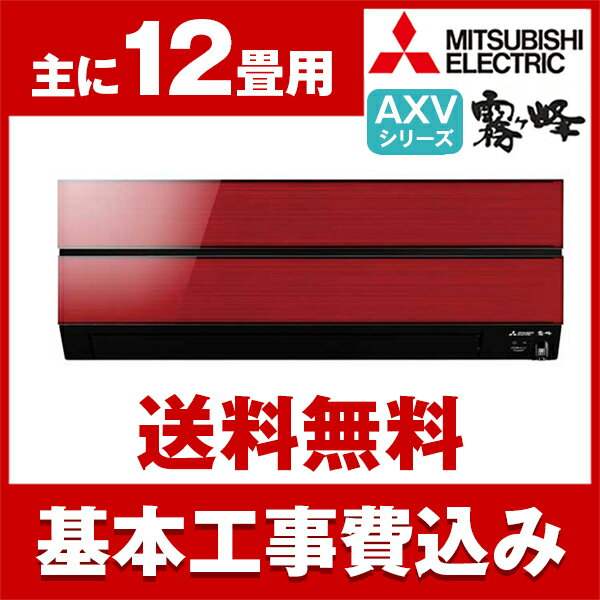 【送料無料】エアコン【お得な工事費込セット!! MSZ-AXV3617-R + 標準工事でこの価格!!】 三菱電機(MITSUBISHI) MSZ-AXV3617-R ボルドーレッド 霧ヶ峰 AXVシリーズ [エアコン(主に12畳)]